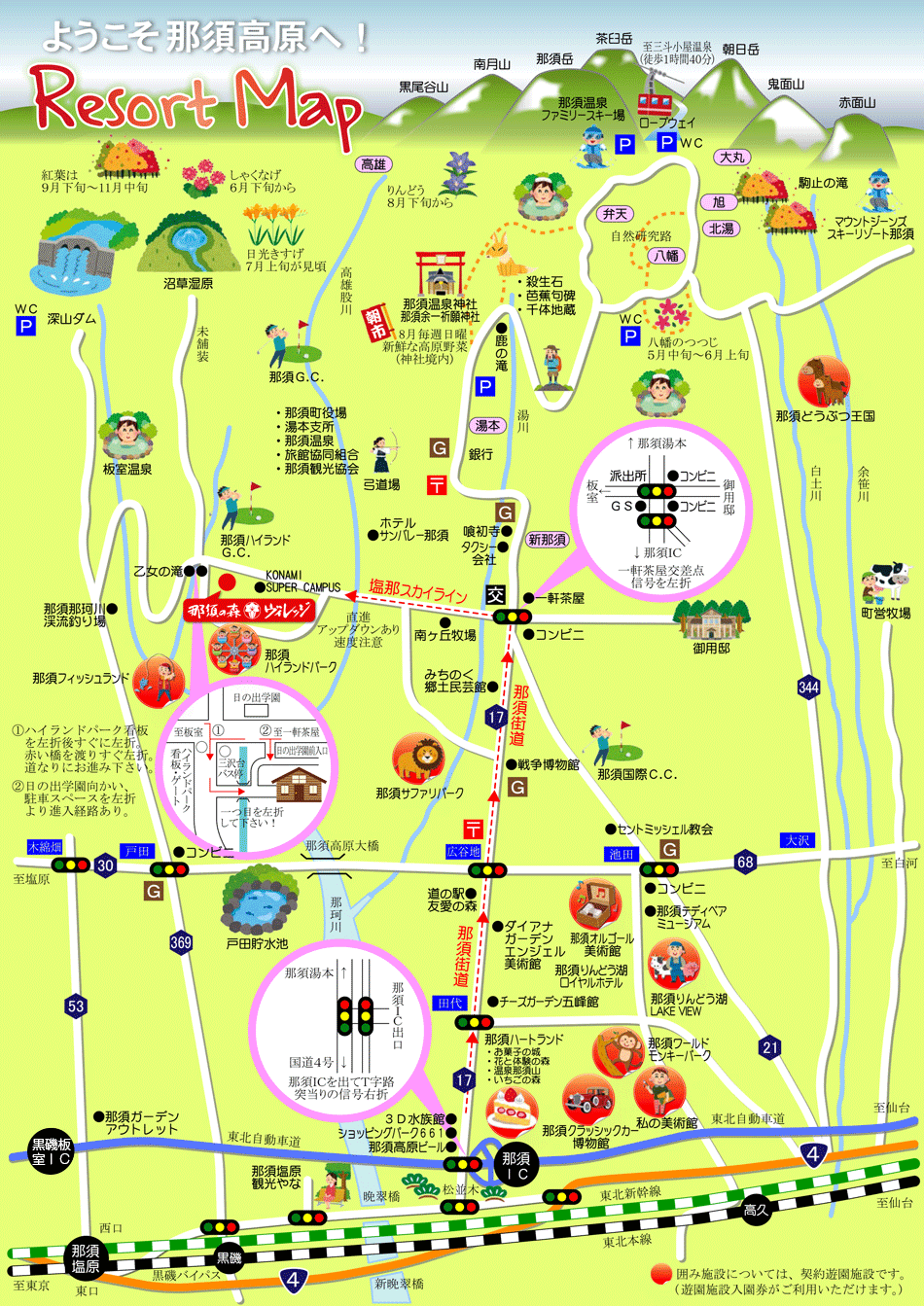 観光 那須 那須高原は車なくてもおすすめ! 定番観光スポットも穴場も巡れる周遊シャトルバス「きゅーびー号」1日フリーパスで乗り放題