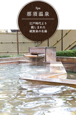 那須温泉 江戸時代より親しまれた硫黄泉の名湯